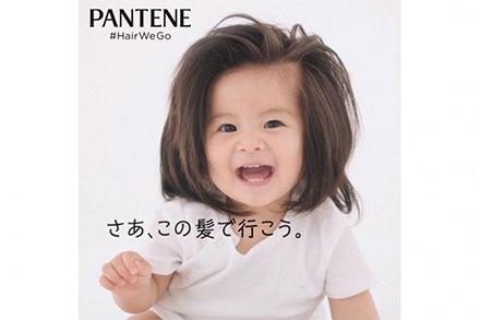 La hermosa bebé en un anuncio de Pantene