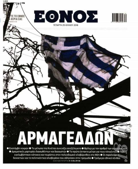 Grecia contabiliza 80 muertos por incendios